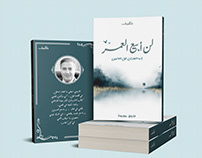 Farouk Gweda's book cover