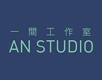一間工作室 / AN STUDIO [品牌設計]
