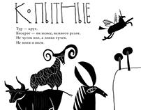 книга палиндромов / book of palindrome poems