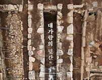 Communal Toilet of Hoeamsaji Temple Site
