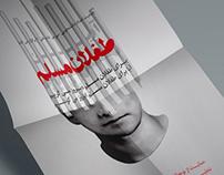 Teflan Moslem Poster 2015