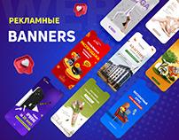 Banners instagram / Рекламные креативы