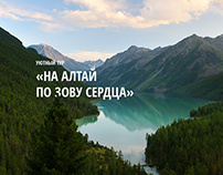 """Landing Page """"Altay"""". 2014"""