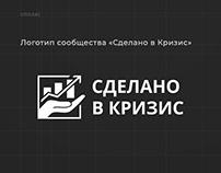 """Логотип в минимализме для сообщества """"Сделано в Кризис"""""""