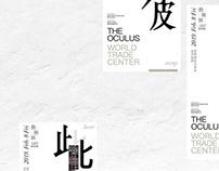 此彼 /CiBi/ Art Show Poster Design