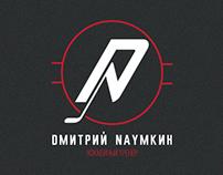 Хоккей тренер Дмитрий Наумкин