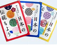 和の文化をうけつぐ日本の伝統もよう 全三巻
