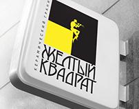 """Торговая компания """"Жёлтый квадрат"""", фирменный стиль"""