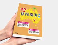 港女澳洲移民日誌 Book Cover Design and other proposals