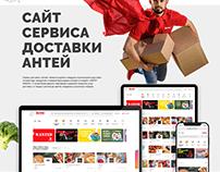 Сайт сервиса доставки Антей