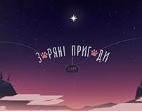 Star Adventures