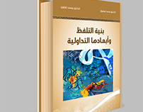 غلاف لكتاب بنية التلفظ وأبعادها التداولية