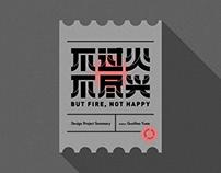 字體設計(不过火,不尽兴)