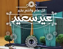 Eid ElAdha 2015