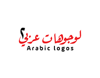 Arabic Logos Typography VOL.2