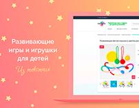 Online store | Ux/Ui Design | Kids toys