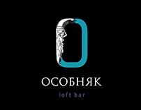 """Логотип для бара """"Особняк"""""""