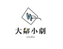 劇場Logo提案設計_大鄰小劇