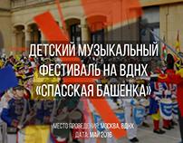 Детский музыкальный фестиваль на ВДНХ