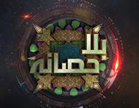Bela-Hasna TV Show Opener