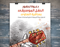 Music party invitation - دعوة لحضور حفل موسيقى