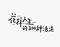 Font Design | 字體設計