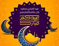 Eid Al Adha Backgrounds - خلفيات عيد الأضحي 2020