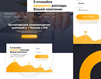 Accounting service - Landing page