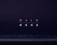 MALO - 제자리로 MV