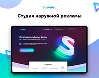 Gamma | Студия наружной рекламы | Landing Page
