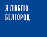I love Belgorod