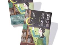 活版印刷三日月堂-書封插畫/illustration for a novel cover