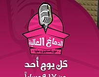 El-Dema3' El-3alia