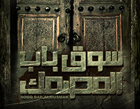 Movie Poster ALMUSMAK