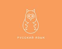 русский язык - nauka rosyjskiego