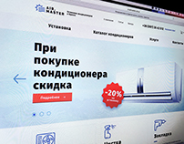 Air Master, онлайн магазин кондиционеров