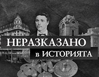 New bTV Documentary Series