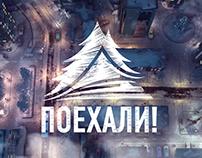 Poehali channel winter ID