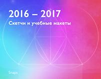 Скетчи 2016-2017