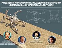 USSR-2061: Rover, characteristics