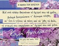 EASTER CARD - ΠΑΣΧΑΛΙΝΗ ΚΑΡΤΑ