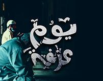 يوم عرفة - Day of 'Arafah