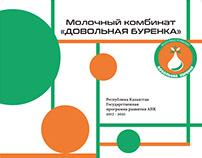 Жанна Жусупбекова - Профессия дизайнер-верстальщик