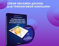 disc cover design