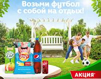 Pepsico. Дачное промо