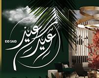 Interno's EID