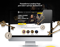Quest Room Landing Page