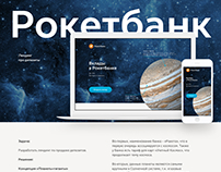 Landing page for Rocketbank (Рокетбанк)