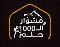 مشوار الـ1000 حلم