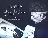 Jinnah Ident